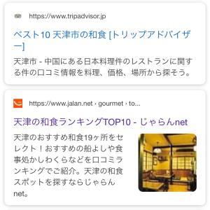 天津在3年目!読者の皆様に感謝感謝の冬到来!