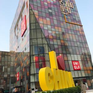 北京の和食2,「美醉堂 Beyond Yakitori」やっぱり三里屯は都会で気持ちがアガる!