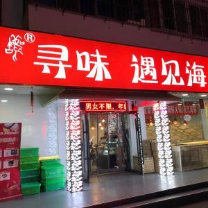 天津の中華41.「寻味·遇见海」人生初のヒトデ食い!またまたどローカル海鮮料理
