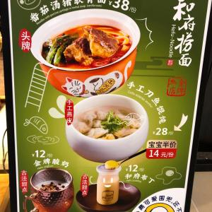 天津の中華46,「和府捞面」ラーメンチェーン店で鶏の脚とこんにちは!