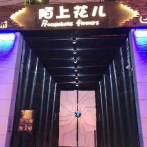 天津の洋食33,「陌上花儿·音乐西餐吧」大人のバー。けど家族連れもOK。