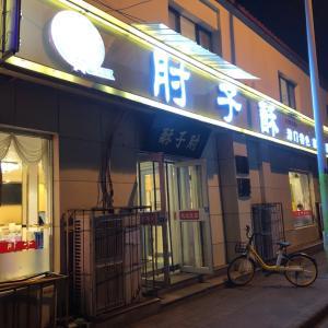 天津の中華47,「肘子酥」地元天津レストランは安定の美味しさ