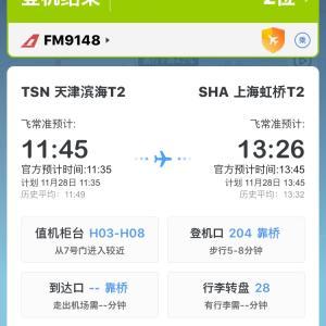 特報)「飞常准」中国便利な航空アプリで座席指定が出来た!