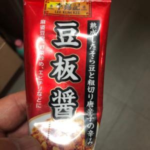 中国天津で豆板醤を買うには?麻婆茄子を作ってみた!