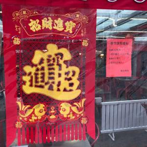 中国春節(旧正月)準備と日本へのお土産購入!