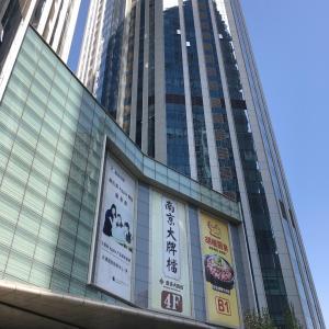 天津ウイルス復興、中華55「七爺 想點就點」超人気広東飲茶にやっと入れた!