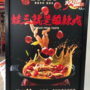 天津の中華65「蛙三泡椒牛蛙」文字通りのカエル料理