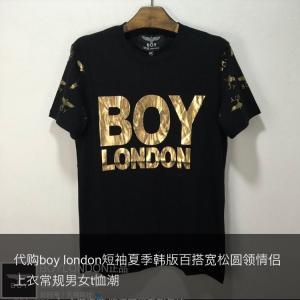天津ファッション最大の謎「何故かBOY London 」
