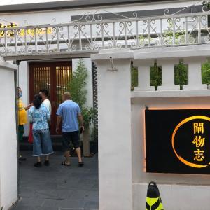 天津の中華74「闸物志·蟹黄饭」蟹三昧の新店の蟹身ご飯
