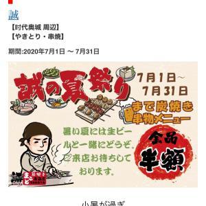 再)天津の中華10「和牛、縁」の夏季限定メニューに挑戦。