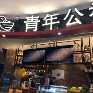 天津の中華77「青年公社」北京料理の代表格チェーン店。もう北京ダックは食べ飽きた!