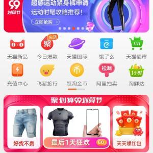 天津スマホショッピングアプリ「淘宝」で最近買ったものと私の健康