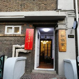 天津のカフェ「如饴堂」五大道はカフェの宝庫だけど全部造りが狭い
