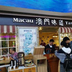 天津の中華101「澳门味道茶餐」マカオ料理って香港料理とほぼ同じなの?