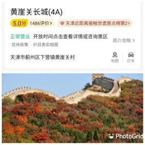 天津で紅葉その1!まずは見所を調べる!