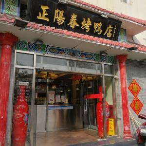 天津の中華103「正阳春烤鸭店」老舗北京ダックの店だけど1人では食べきれない