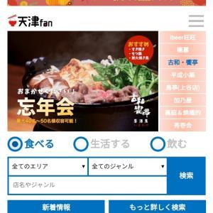 天津fan、最も使える天津ネット情報とウイルス対策、隔離ホテル(2020.11.27.現在)