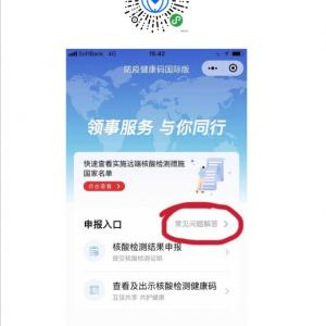 天津でウイルス対策、12/1から搭乗時に緑色の健康コード必要(2020.11.27現在.)