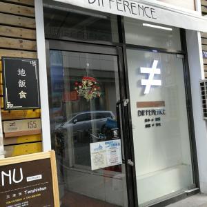 天津の中華111「地饭食DIFFERENCE」天津で天津飯を食べてみたらそういう事なの?