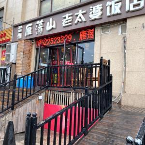 天津の中華127「温州雁蕩山老太婆饭店」初めての温州料理はシーフード!