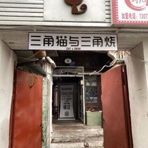 これぞ天津の日本的カフェの店?「三角猫与三角焼」