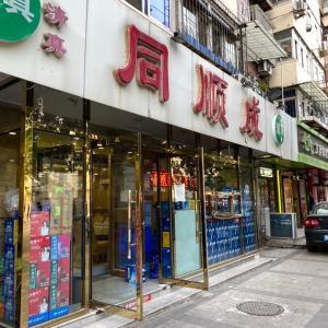 天津で牛の頭食ってマオタイ呑んで、中華129「同顺成」