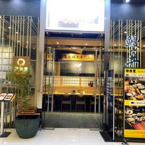 天津の和食108「肥鳗屋」やっぱ疲れてる時は鰻でしょ!