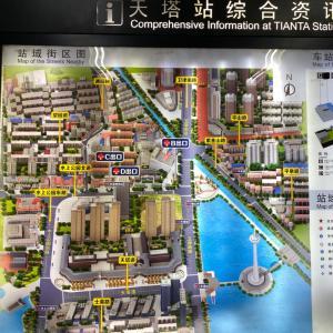 天津のスーパー「セブンフレッシュ」と中華134「蓉李记成都名小吃」