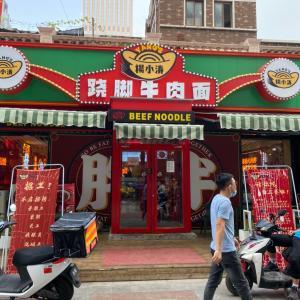 天津の中華144「杨小涛跷脚牛肉面」激辛麺で汗びっしょり、鼻水ダーダー