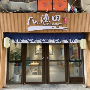天津の和食114「渔田日料」通し営業のお手軽なんちゃって寿司