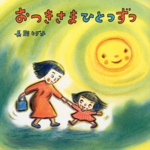 お月様と世界を回る絵本「おつきさまひとつずつ」