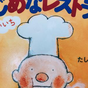 「せかいいちまじめなレストラン」~美味しそうな料理の絵本~