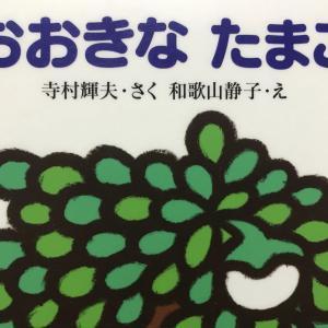 「おおきなたまご」~不思議な木の絵本~