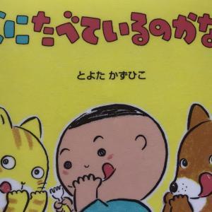 「なにたべているのかな?」~好き嫌いをするお子さんと読む絵本~