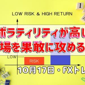ボラティリティが高い相場を果敢に攻めるFX│2019年10月17日・トレードノート