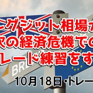 ブレグジット相場から次の経済危機での トレード練習をする│2019年10月18日・トレードノート