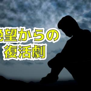 【FXで2000万円の大損】超リアルな失敗から復活した男の話