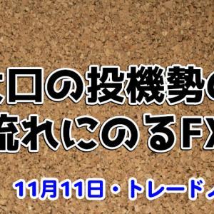 大口の投機勢が参加してくる可能性を予測するFX│2019年11月11日・トレードノート