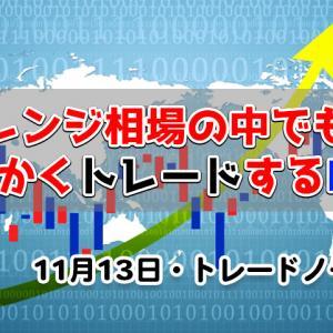 レンジ相場の中でも細かくトレードするFX│2019年11月13日・トレードノート