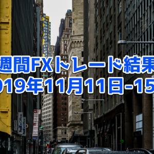 トレードノートの充実でFXは確実に上達する│週間FXトレード結果・2019年11月11日-15日