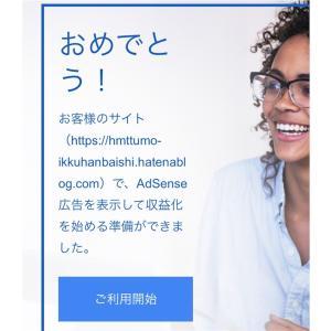 【たぶん最短】はてなブログ無料版でGoogle AdSenseに合格するまで【初心者】