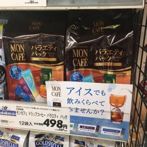 【POP】夏にドリップコーヒーを売る工夫