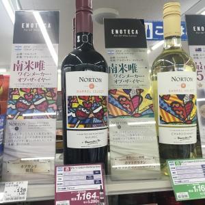 【パッケージ】ワインと現代アート