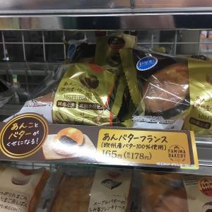 【商品開発】あんバターフランスを堪能して考えた
