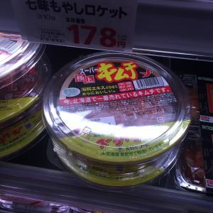 【キャッチコピー】北海道で売れているキムチ