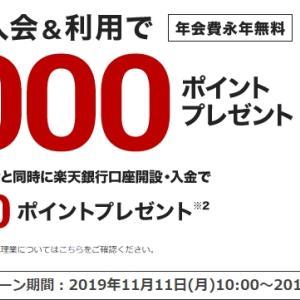 楽天カード 8000ポイントもらえる入会キャンペーン!さらに9000ポイント上乗せ可能!
