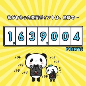 楽天経済圏で節約する方法【年間10万円/携帯代、電気代をポイント支払いで0円に】