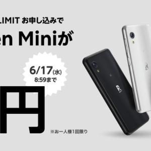 【楽天モバイル】 Rakuten UN-LIMIT申し込みでRakuten Miniが1円