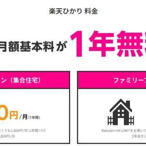【さらに追い打ち】楽天モバイル×楽天ひかりセットで1年無料キャンペーン開始