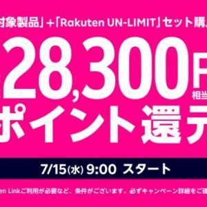 【大特価】楽天モバイル 28,300ポイントもらえる夏のスマホキャンペーン開始